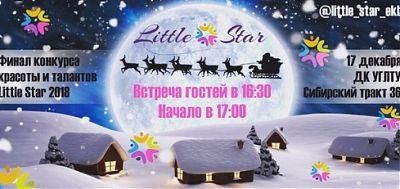 Little Star - 2018Little Star - 2018